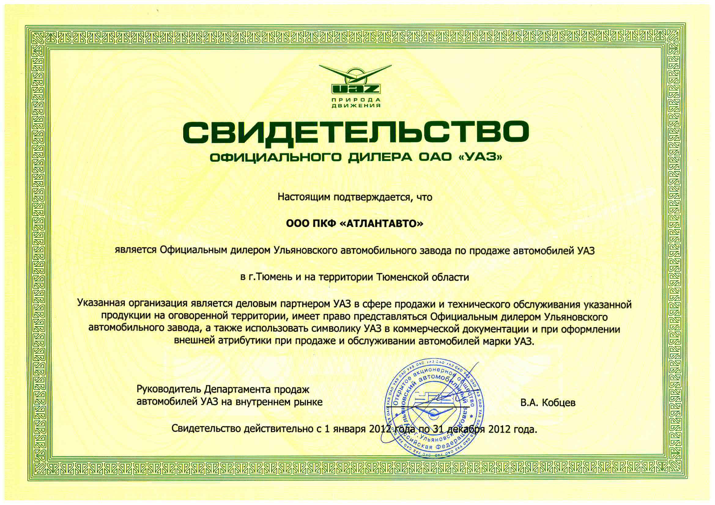 ТОРГОВЫЙ ДОМ МТЗ-ЕЛАЗ   Елабуга   контакты, телефон, режим.