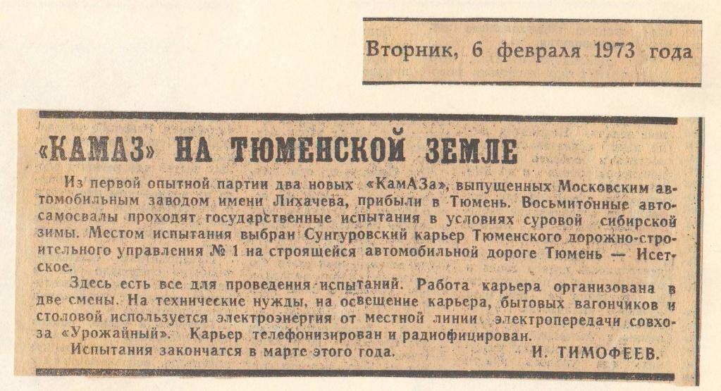 Статья 73 года(2).jpg